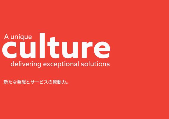 唯一無二の文化から生まれる、先進的なソリューション 新たな発想とサービスの原動力。