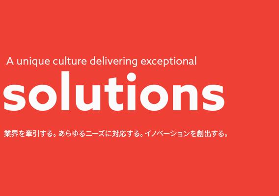 唯一無二の文化から生まれる、先進的なソリューション 私たちの社員、サービス、コミットメント。