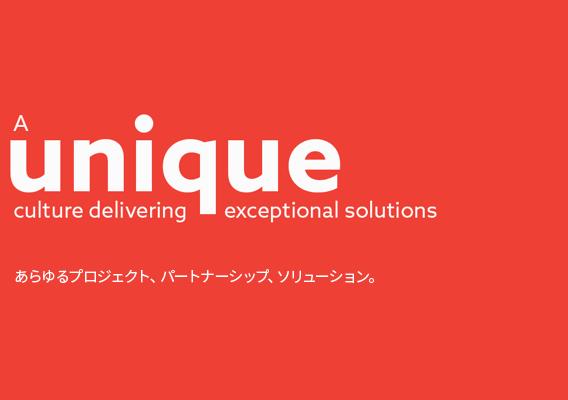 唯一無二の文化から生まれる、先進的なソリューション あらゆるプロジェクト、パートナーシップ、ソリューション。