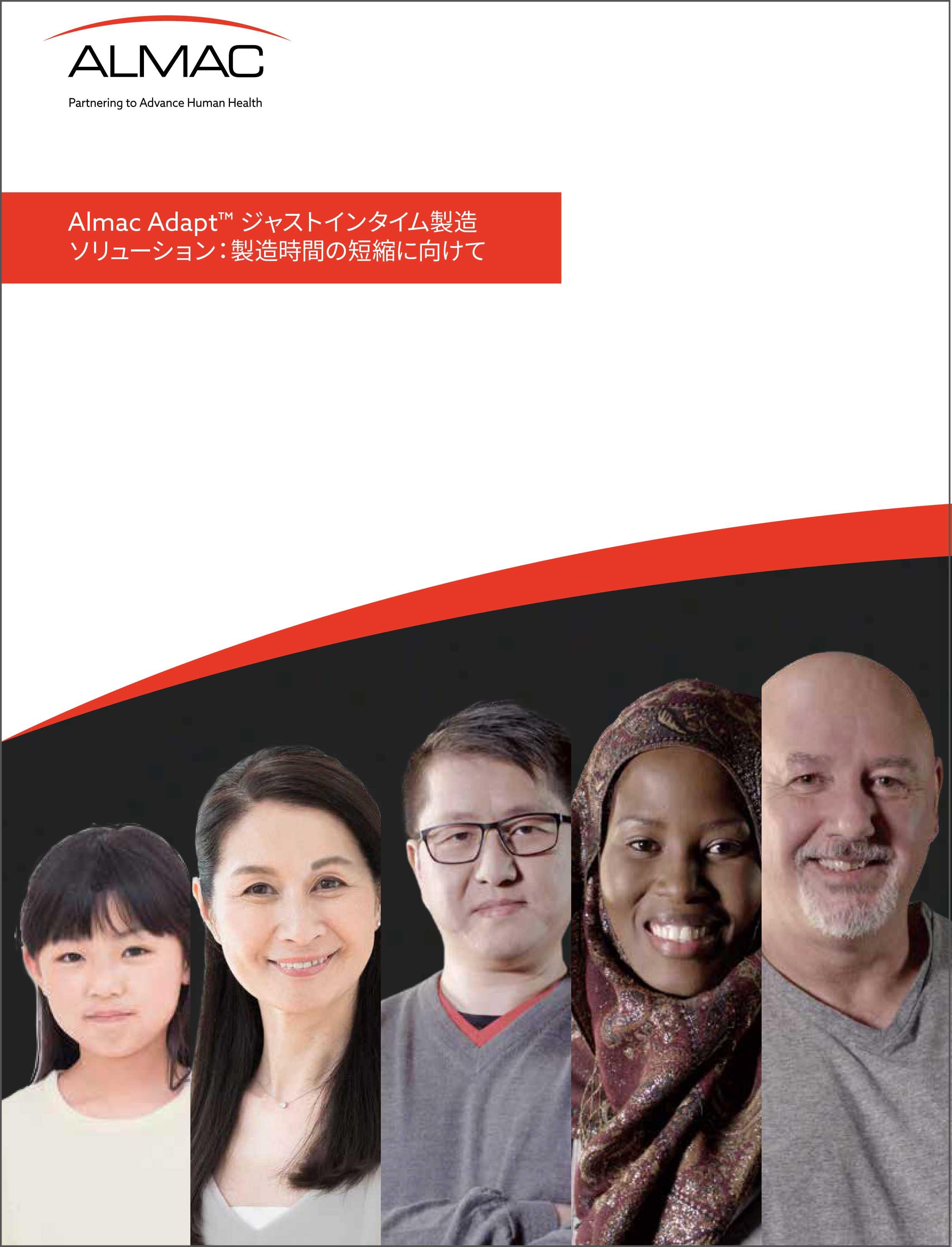 パンフレット:「Almac Adapt™」ジャストインタイム製造ソリューション